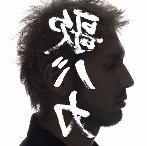 "Ken Hirai 15th Anniversary c/w Collection '95-'10 ""裏 歌バカ""(2CD)画像"