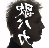 "Ken Hirai 15th Anniversary c/w Collection '95-'10 ""裏 歌バカ""(2CD)"