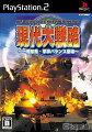 現代大戦略 〜一触即発・軍事バランス崩壊〜 (PS2)の画像