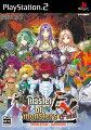 真・マスターオブモンスターズFinal EX 無垢なる嘆き、天冥の災禍 PS2版の画像