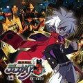 魔界戦記ディスガイア3 アレンジサウンドトラック