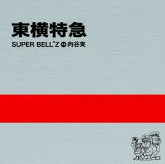 """【送料無料】東横特急 [ SUPER BELL""""Z/向谷実 ]"""