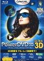 【DVD同時購入対象商品】PowerDVD10 Ultra 3D