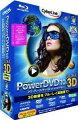 PowerDVD10 Ultra 3D アップグレード版
