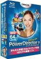 PowerDirector 9 Ultra 64 パッケージ版