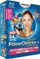 PowerDirector 9 Ultra 64 特別優待パッケージ版