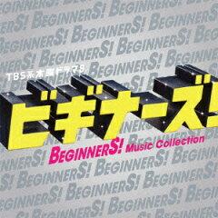 【送料無料】【CD新作5倍対象商品】TBS系 木曜ドラマ9 「ビギナーズ!」オリジナルサウンドトラ...