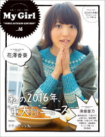 "別冊CD&DLでーた My Girl vol.16""VOICE ACTRESS EDITION"""