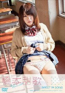 橋本甜歌 Sweet 19 Song〜映画「最近、妹のようすがちょっとおかしいんだが。」より〜画像