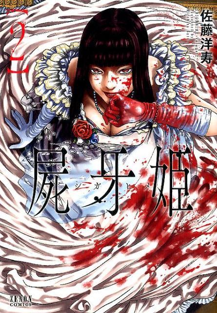 屍牙姫 2