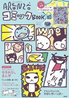 アランジアロンゾコミックBOOK