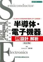 半導体・電子機器の熱設計と解析改訂版