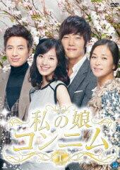 【送料無料】私の娘コンニム DVD-BOX1 [ チン・セヨン ]