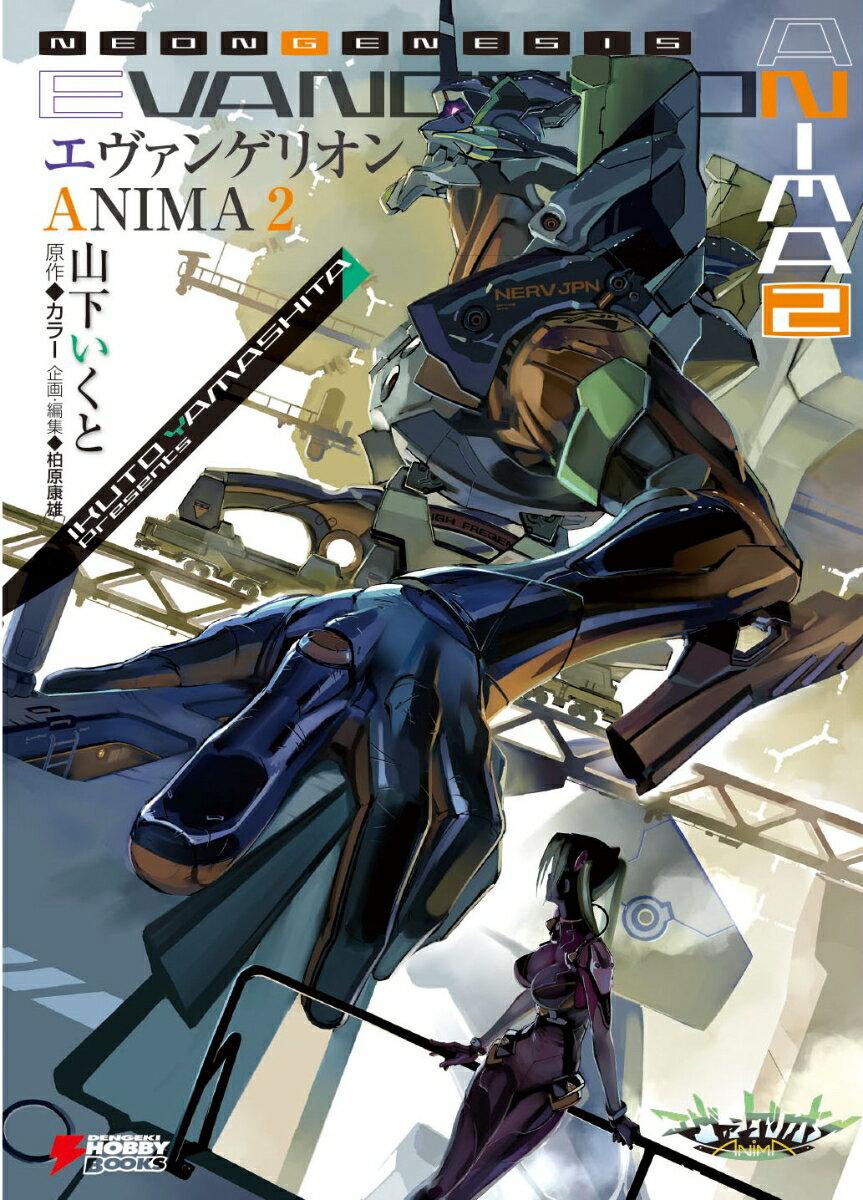 エンターテインメント, アニメーション  ANIMA 2