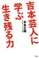 【POD】吉本芸人に学ぶ生き残る力