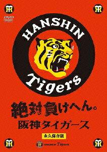 歴史的大逆転勝利!逆転の虎や!!