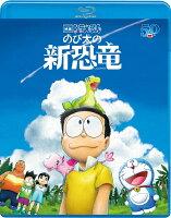 映画ドラえもん のび太の新恐竜【Blu-ray】