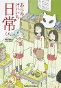 日常 (8) (角川コミックス・エース) [ あらゐ けいいち ]