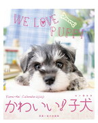 カレンダー2020 かわいい!子犬