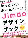 【楽天ブックスならいつでも送料無料】10日で作るかっこいいホームページJimdoデザインブック [...