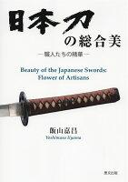 日本刀の総合美 ─職人たちの精華─