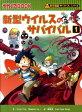 新型ウイルスのサバイバル(1) (かがくるBOOK 科学漫画サバイバルシリーズ) [ ゴムドリco. ]