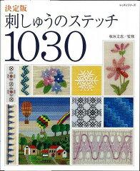 【バーゲン本】刺しゅうのステッチ1030 決定版
