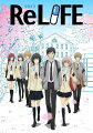 ReLIFE File.4【Blu-ray】