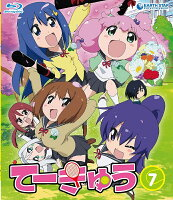 てーきゅう7期【Blu-ray】