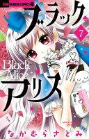 ブラックアリス(7)