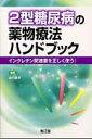 【送料無料】2型糖尿病の薬物療法ハンドブック