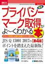 図解入門ビジネス最速プライバシーマーク取得がよ〜くわかる本第...