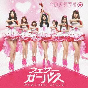 【送料無料】恋の天気予報(初回限定盤 CD+DVD) [ ウェザーガールズ ]