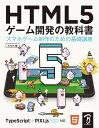 HTML5 ゲーム開発の教科書 [ Smith ]