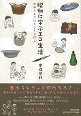 昭和に学ぶエコ生活 日本らしさにヒントを探る