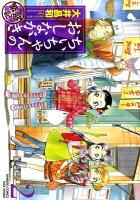 ちぃちゃんのおしながき 繁盛記 2巻