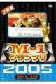 "M-1グランプリ 2005 完全版?本命なきクリスマス決戦!""新時代の幕開け""?"