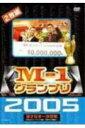 """【送料無料】M-1グランプリ 2005 完全版?本命なきクリスマス決戦!""""新時代の幕開け""""? [ 笑い飯 ]"""