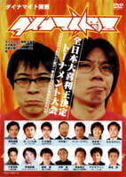 ダイナマイト関西2006 〜オープントーナメント大会〜