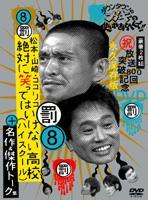 【送料無料】ダウンタウンのガキの使いやあらへんで!!放送800回突破記念DVD 永久保存版 8(罰)松...