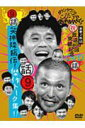 【よしもとプレゼント対象】ダウンタウンのガキの使いやあらへんで!!(祝)放送800回突破記念DVD ...
