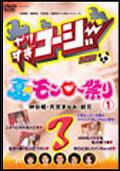 やりすぎコージー DVD 3 真夏のモンロー祭り1