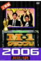 【楽天ブックスならいつでも送料無料】M-1グランプリ 2006完全版 史上初!新たなる伝説の誕生?完...