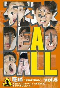 死球〜DEAD BALL〜vol.6