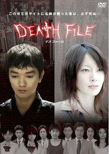 【楽天ブックスならいつでも送料無料】DEATH FILE [ 長澤 奈央[主演] ]