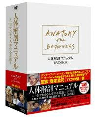 �l�̉�U�}�j���A��?��ڂł킩��l�̂̕s�v�c? DVD-BOX