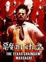 DVD『悪魔のいけにえ』