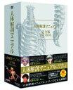 【送料無料】人体解剖マニュアル 完全版 DVD-BOX[11枚組]