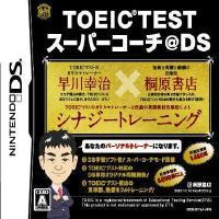 【送料無料】TOEIC(R) TESTスーパーコーチ@DS