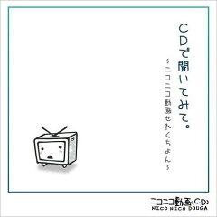 【送料無料】CDで聞いてみて。~ニコニコ動画せれくちょん~